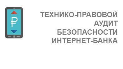 Технико-правовой аудит безопасности интернет-банка