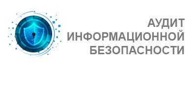 Аудит информационной безопасности