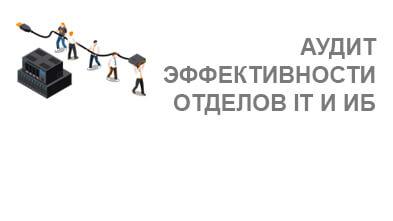 Аудит эффективности отделов IT и ИБ