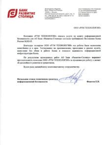 благодарственное письмо от АО Банк «Развитие-Столица»
