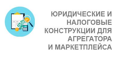 Юридические и налоговые конструкции для агрегатора и маркетплейса