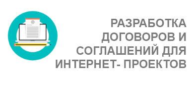 Разработка договоров и соглашений заключаемых онлайн (для интернет-проектов)