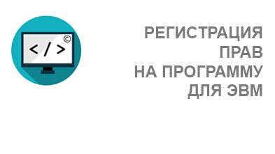 Регистрация прав на программу для ЭВМ