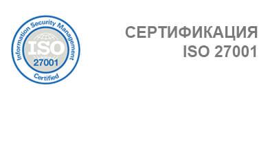 Приведение организации в соответствие с ISO 27001