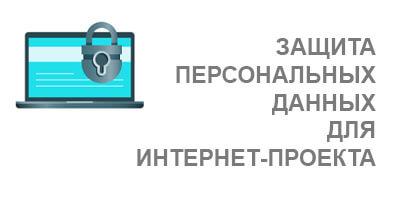 Защита персональных данных для интернет-проекта