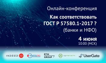 Онлайн-конференция: «Как соответствовать ГОСТ Р 57580.1-2017?»