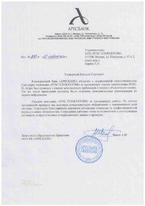 благодарственное письмо от ООО КБ «АРЕСБАНК»