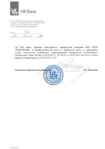 благодарственное письмо от АО «НК Банк»