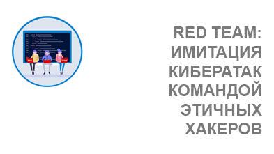 RED TEAM: Имитация кибератак этичных хакеров