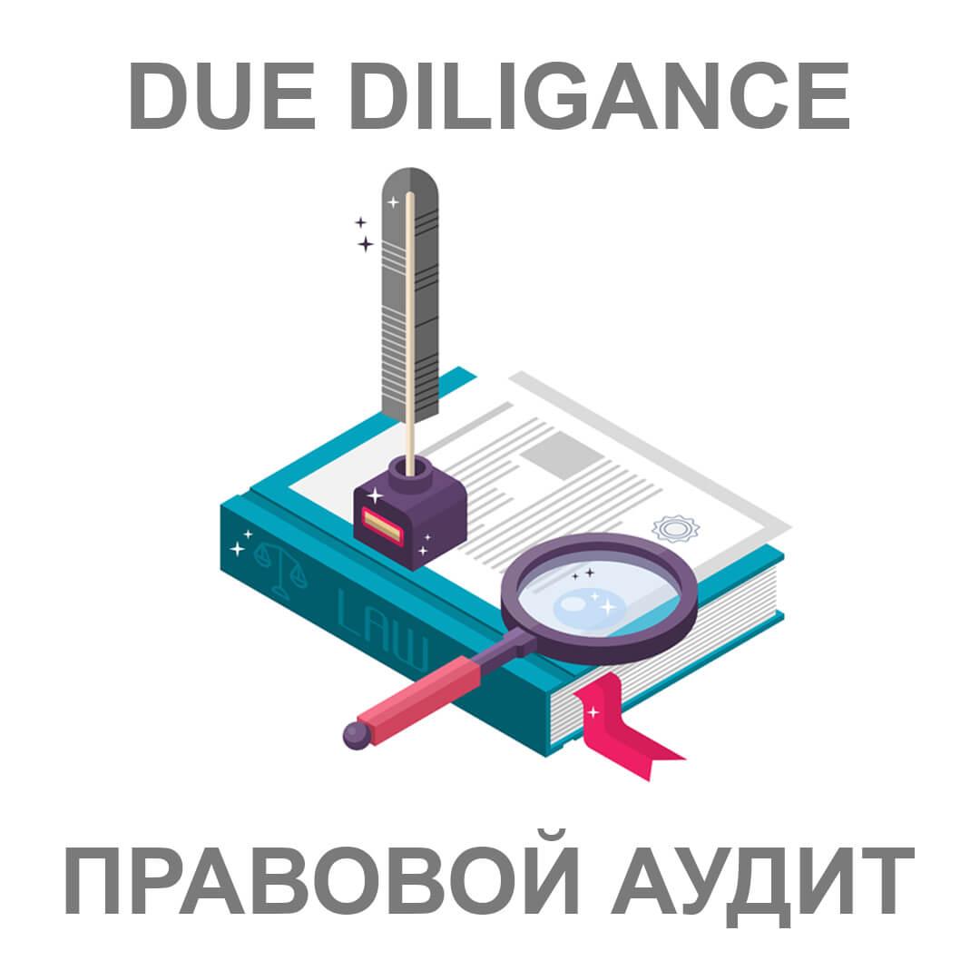 Due Diligence: правовой аудит компании (группы компаний, холдинга и т.п.)