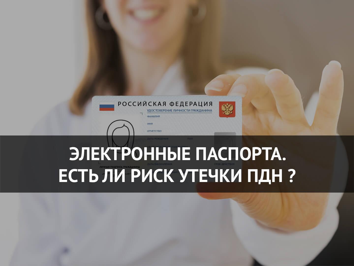 Электронные паспорта. Есть ли риск утечки персональных данных?