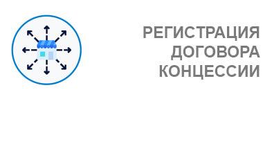Регистрация договора концессии (Франчайзинг)