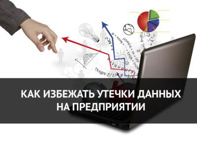 Как избежать утечки данных на предприятии
