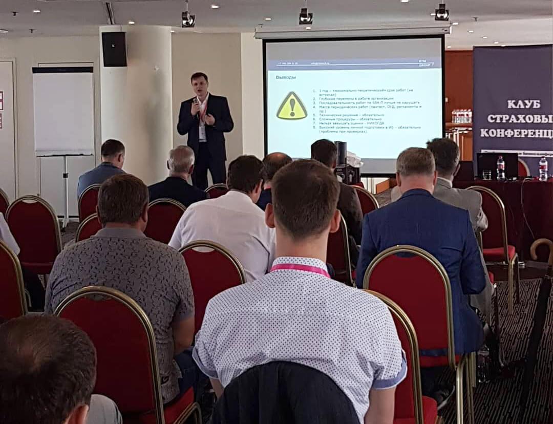 Евгений Царев на конференции от Клуба Страховых Конференций