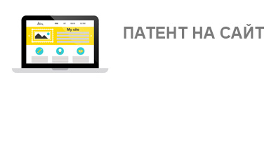 Оформление патента на сайт