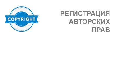 Регистрация авторских прав