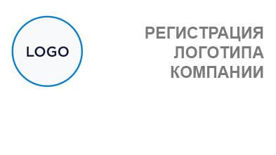 Регистрация логотипа компании