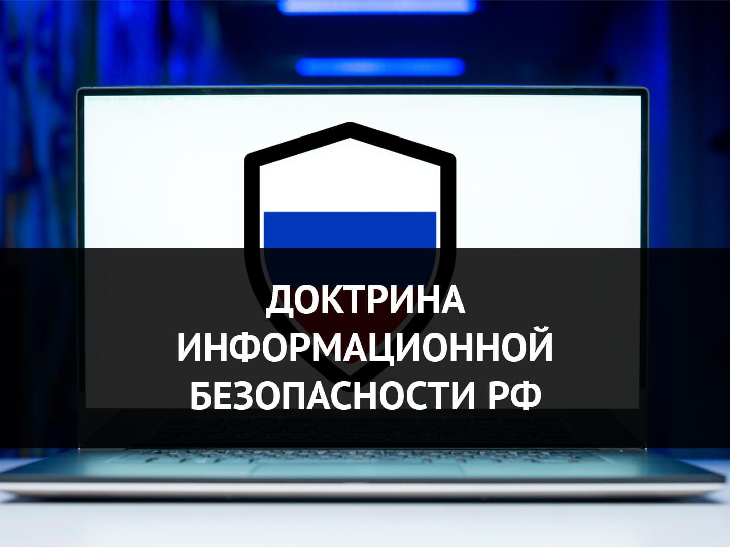 Доктрина ИБ РФ
