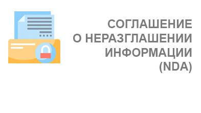 NDA: Разработка соглашения о неразглашении информации