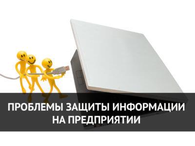 Проблемы защиты информации на предприятии