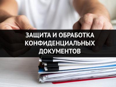 Защита и обработка конфиденциальных документов