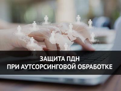 Защита персональных данных при аутсорсинговой обработке