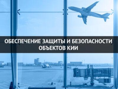 Обеспечение защиты и безопасности объектов критической информационной инфраструктуры (КИИ)
