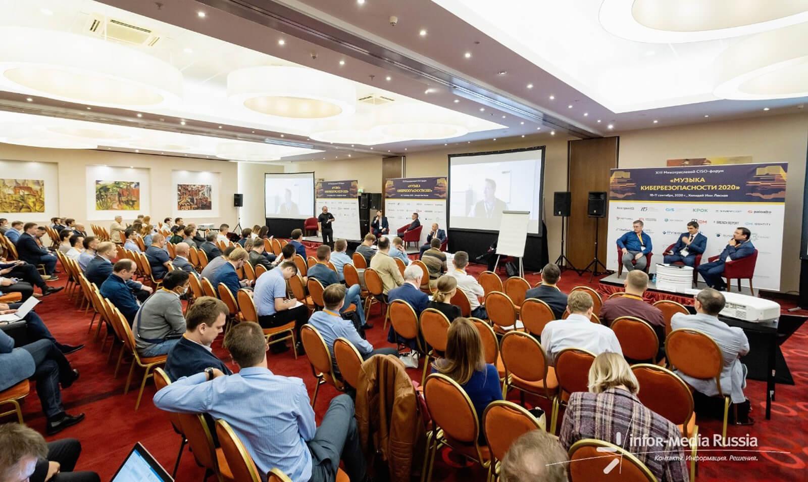 В рамках XIII Межотраслевого CISO-форума в партнерстве с ведущими ИБ-компаниями России с 10 по 11 сентября прошел CISO-форум «Музыка кибербезопасности 2020».