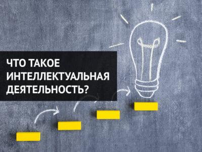 Что такое интеллектуальная деятельность?