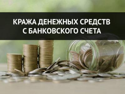 Кража денежных средств с банковского счета