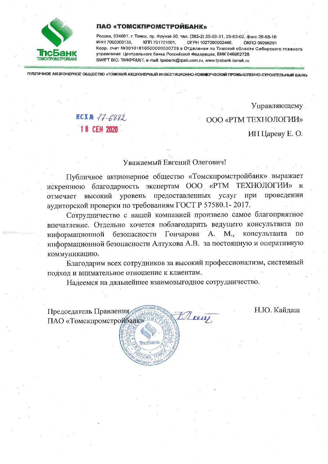 благодарственное письмо от ПАО «Томскпромстройбанк»