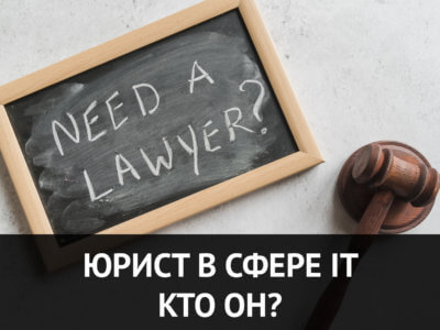 Юрист в сфере IT. Кто он?