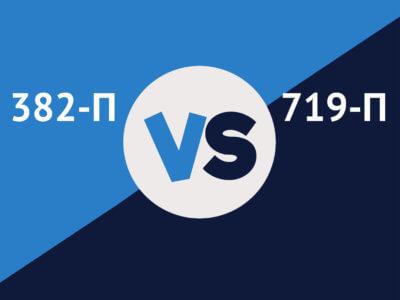 Различия 382-п и 719-п