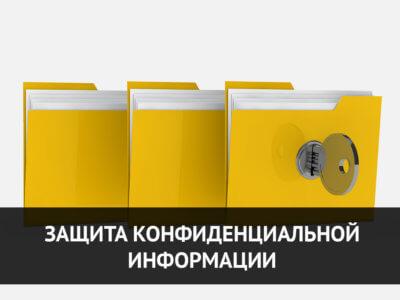 Защита конфиденциальной информации