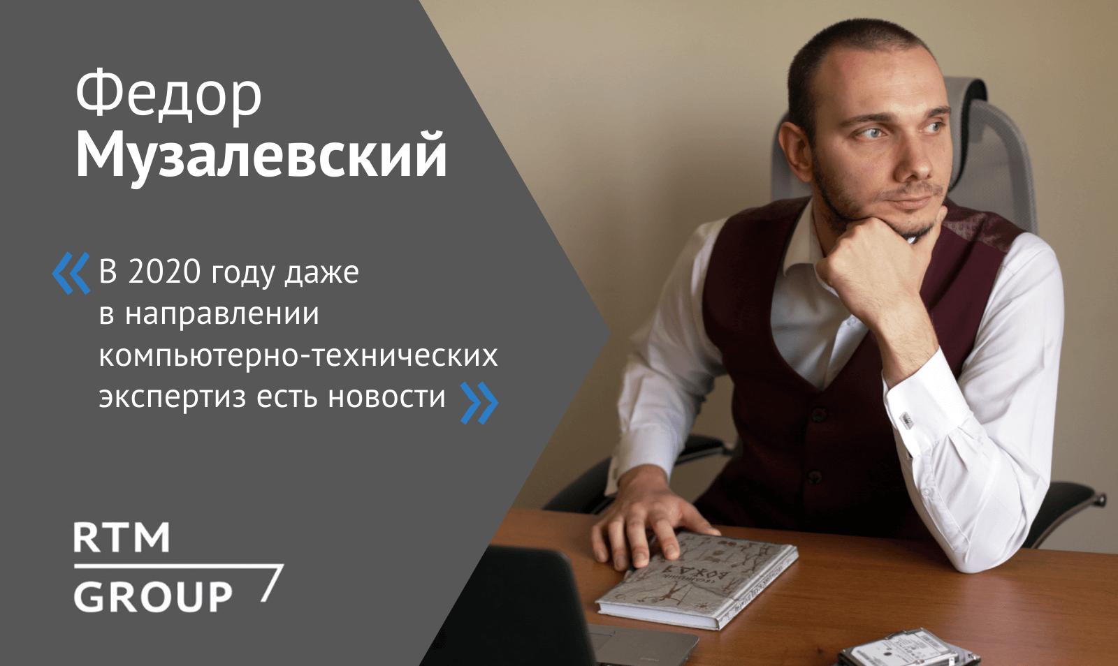 Федор Музалевский: что нового в 2020 году в компьютерно-технических экспертизах?