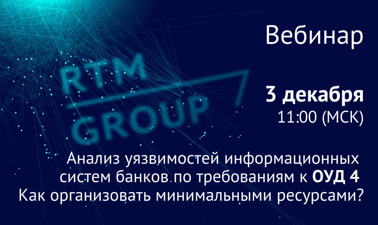 Совместный вебинар компаний RTM Group и SafeTech: «Как организовать ОУД 4 минимальными ресурсами?»