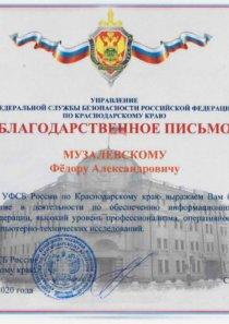 благодарственное письмо от УФСБ России по Краснодарскому краю