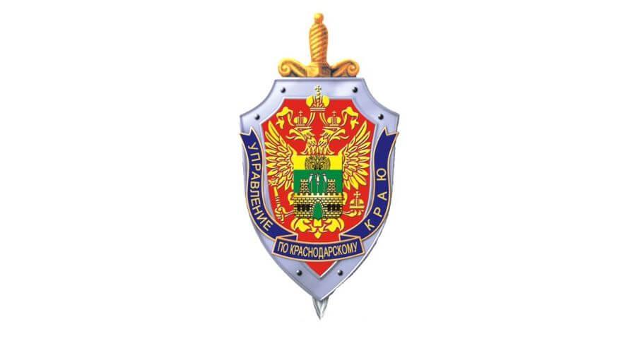 Отзыв о RTM Group от УФСБ России по Краснодарскому краю