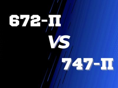 Различия между 672-П и 747-П