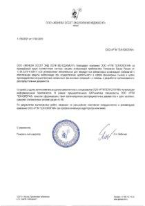 благодарственное письмо от ООО «ЖЕНЕВА ЭССЕТ ЭНД ВЭЛФ МЕНЕДЖМЕНТ»