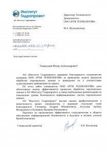 благодарственное письмо от АО «Институт Гидропроект»