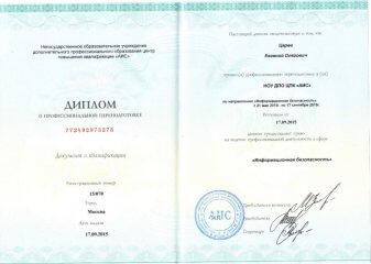 Диплом о профпереподготовке Царев