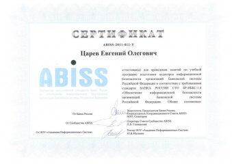 Сертификат 1 Царев
