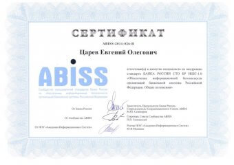 Сертификат 3 Царев