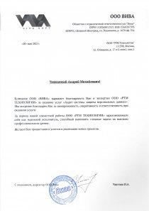 благодарственное письмо от ООО «ВИВА»