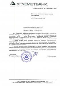 благодарственное письмо от АО «Углеметбанк»