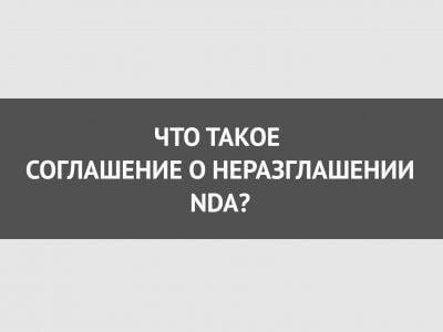 NDA: Соглашение о неразглашении