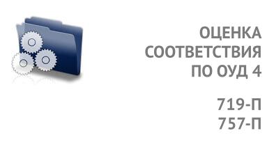 Оценка соответствия по ОУД4 в соответствии с ГОСТ 15408-3-2013