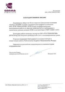 благодарственное письмо от АО ИФК Солид