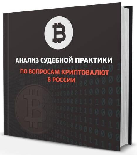 Анализ судебной практики по вопросам криптовалют в России